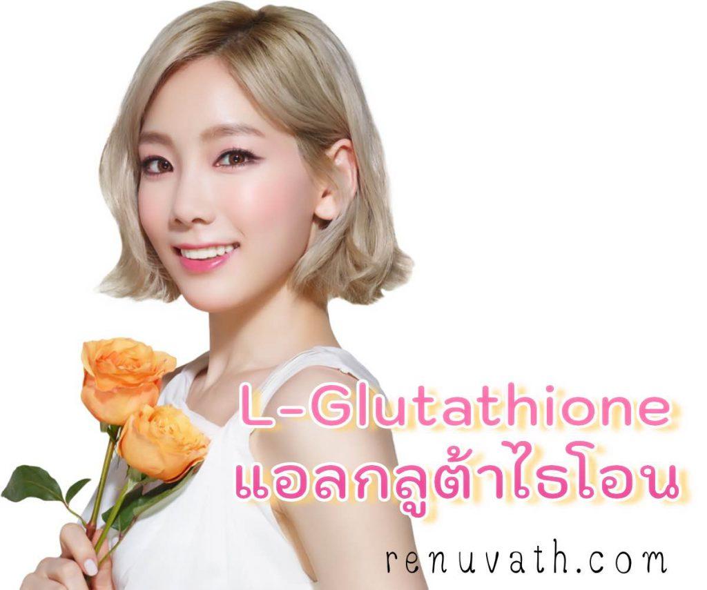 L-Glutathione แอลกลูต้าไธโอน
